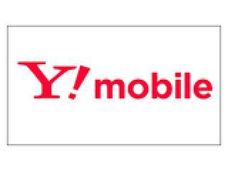 Y!mobile 1枚目