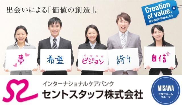 セントスタッフ株式会社 仙台支店≪41835≫ 1枚目