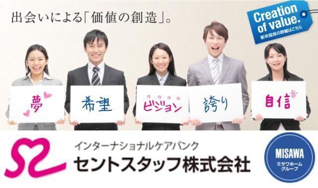 セントスタッフ株式会社 札幌支店(34132)