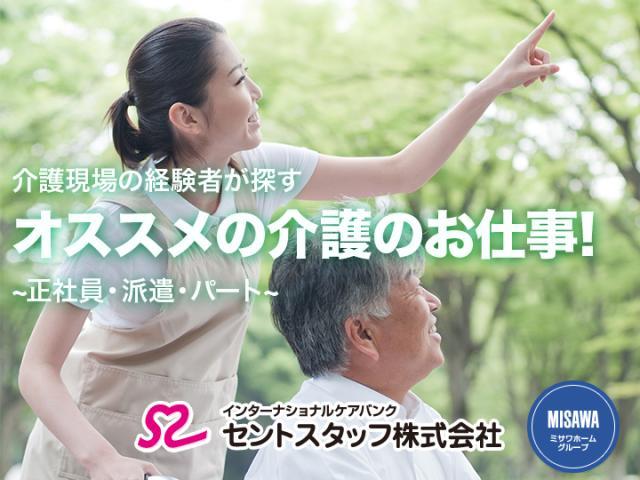 ≪介護のおしごと探しなら♪≫セントスタッフ(株)名古屋支店 1枚目