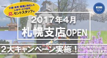 セントスタッフ株式会社 札幌支店(41093) 1枚目