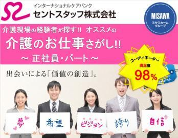 セントスタッフ株式会社 大宮支店(36606) 1枚目