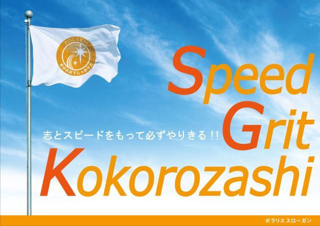 スローガン SGK とは
