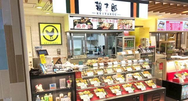 鶏太郎アルデ新大阪店