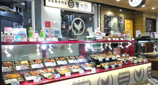 鶏太郎エキマルシェ新大阪店