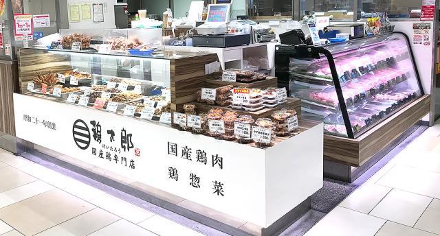 鶏太郎ピオレ明石店