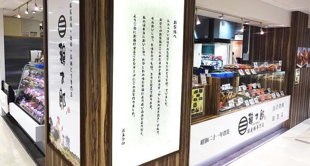 鶏太郎プリコ垂水店