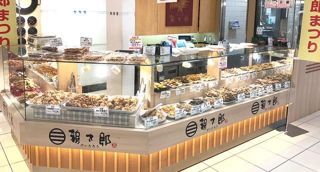鶏太郎橿原店