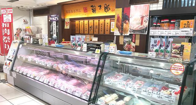 鶏太郎上本町店