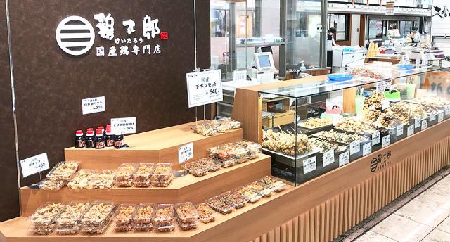鶏太郎生駒店