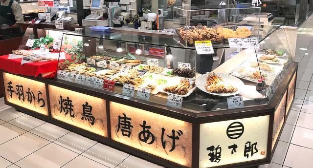 鶏太郎和歌山店