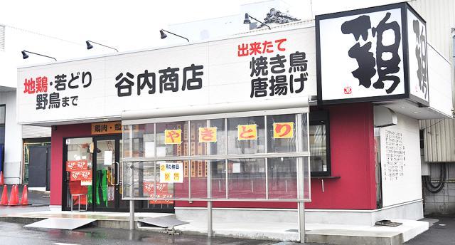 谷内商店桜井本店
