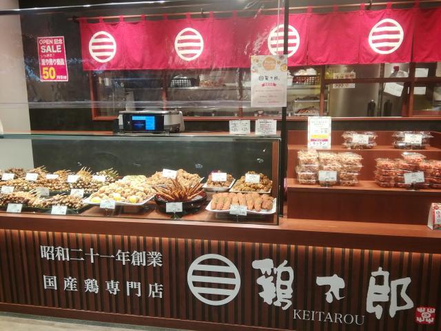 鶏太郎京都ポルタ店