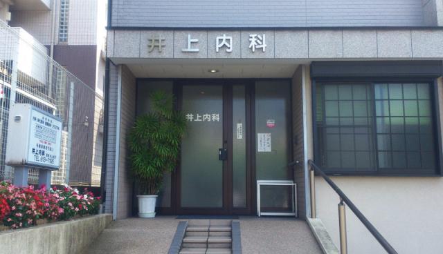 井上内科 1枚目