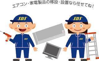 株式会社工事センター 平塚営業所 2枚目
