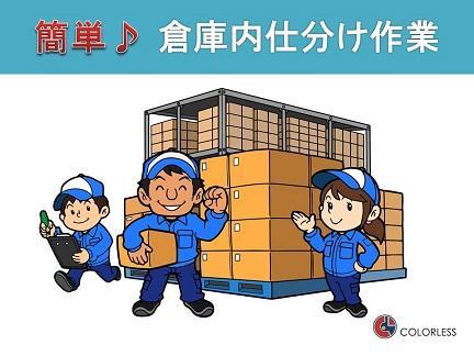 カラレス株式会社広島オフィス