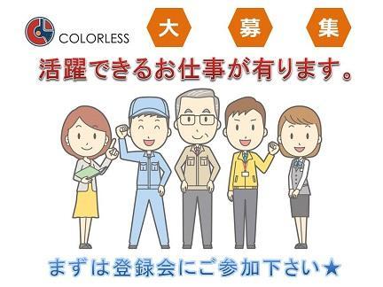 【9/25・9/26限定!】【時給1200円】【9-18時】衣類のカンタン軽作業♪