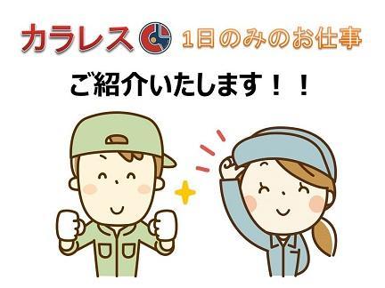 タイヤ・ホイールの検品・梱包・出荷準備業務!!