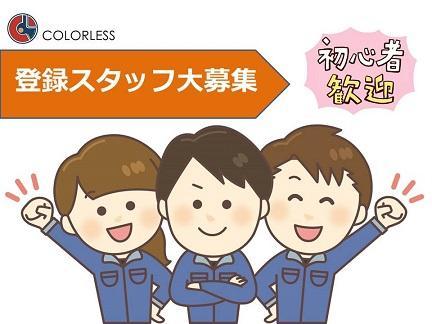 カラレス株式会社新宿営業所