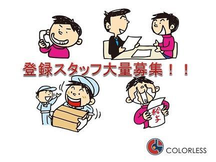 カラレス株式会社神戸営業所