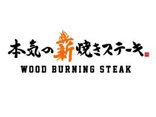 本気の薪焼きステーキ
