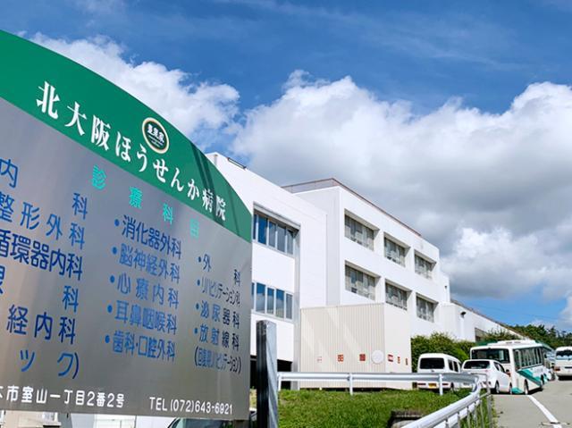 医療法人成和会 『北大阪ほうせんか病院』