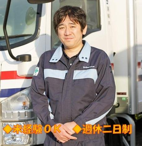 マンナ運輸株式会社 大阪営業所