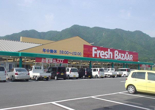 フレッシュバザール春日店