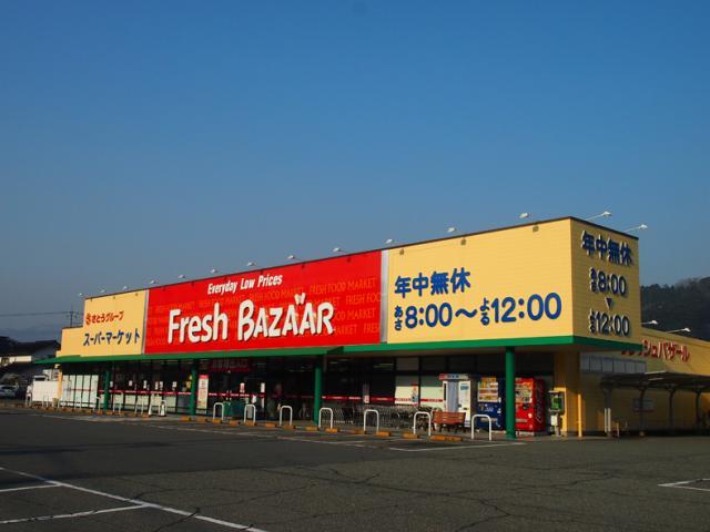 フレッシュバザール和田山玉置店