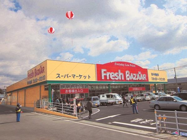 フレッシュバザール三木平田店