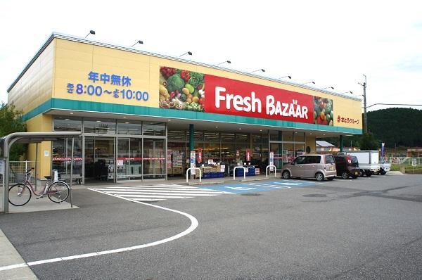 フレッシュバザール青垣店