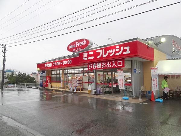 ミニフレッシュ関宮店