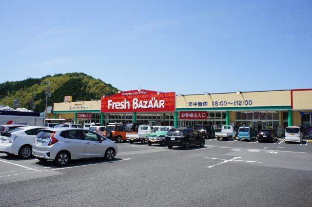 フレッシュバザール香住パーク店