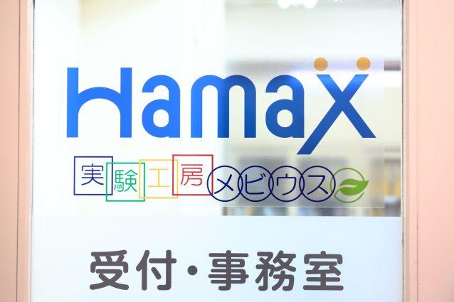 Hamax 草津教室