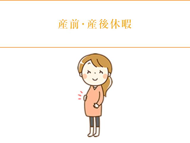 福利厚生image2