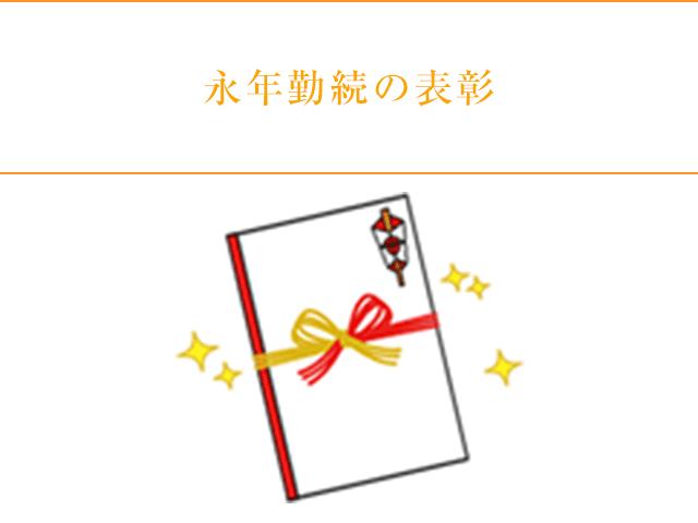 福利厚生image10