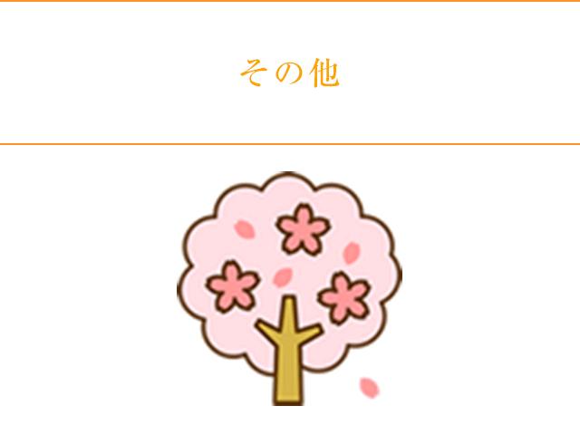 福利厚生image19