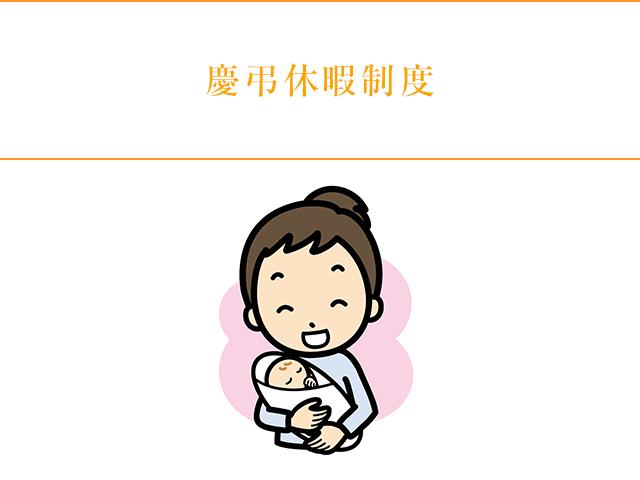 福利厚生image8