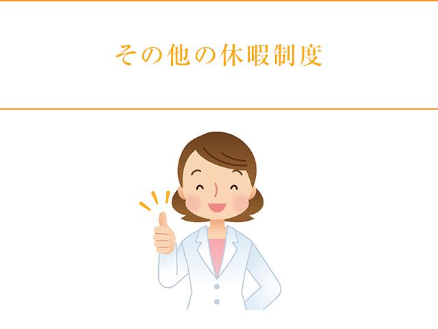 福利厚生image9
