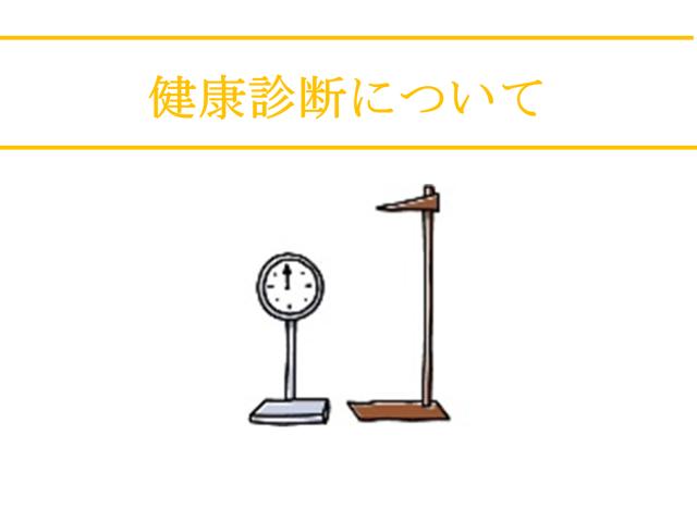 福利厚生image15
