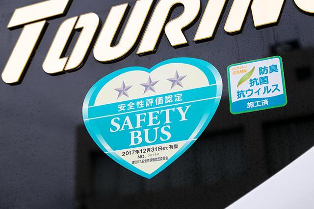安全性評価認定で「三ツ星☆☆☆」認定を受けました。