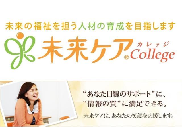 未来ケアカレッジ(お仕事№15841_0418) 1枚目