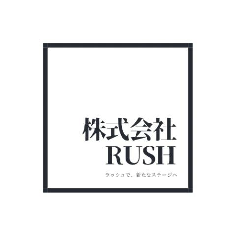 株式会社RUSH