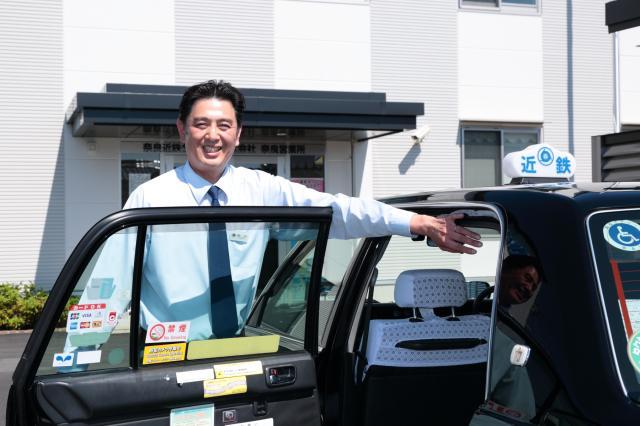 奈良近鉄タクシー株式会社 1枚目