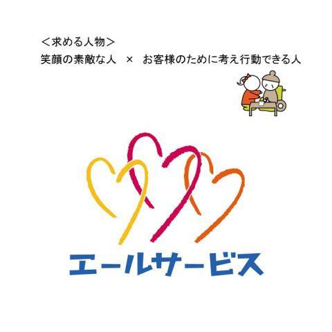 (登録ヘルパー募集)身体介護1450円/時~生活援助1350円/時~
