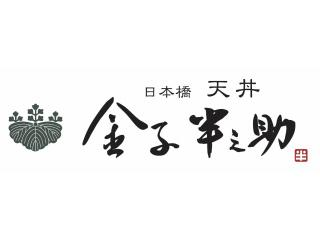 日本橋 天丼 金子半之助 1枚目