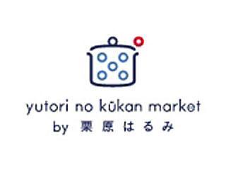 yutori no kukan market by 栗原はるみ 1枚目