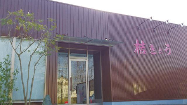メモリアルホール紫蘭 センターキッチン 桔きょう 1枚目