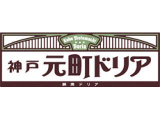 神戸元町ドリア 1枚目