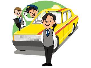 三島合同タクシー株式会社 田京営業所